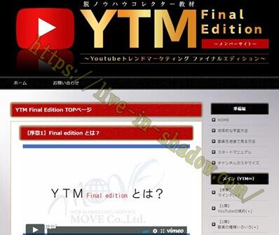 YTM∞ファイナルエディションの内容