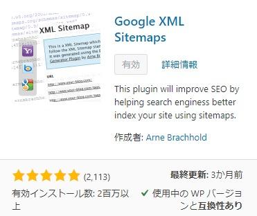 Googke XML Sitemaps