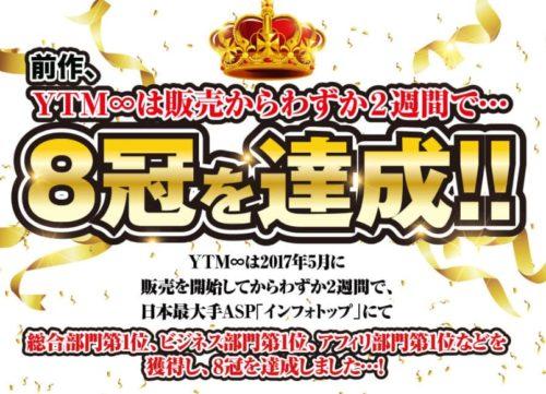 YTM∞ファイナルエディションの歴史