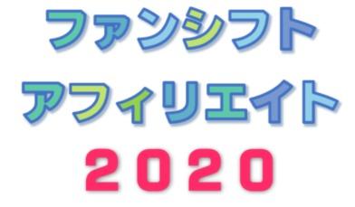ファンシフトアフィリエイト2020
